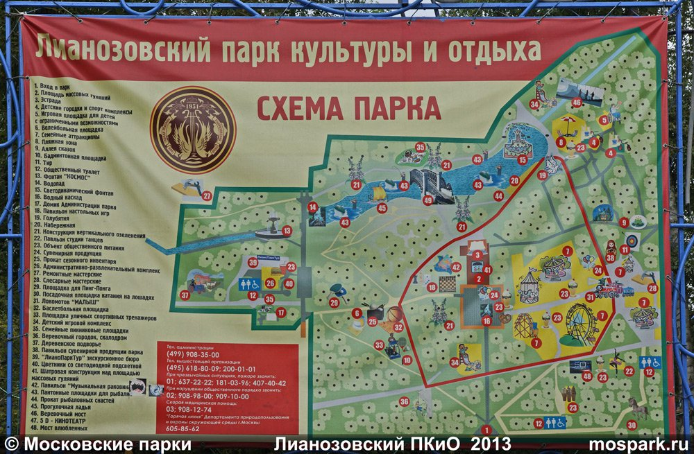 Лианозово карта схема